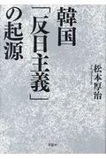 韓国「反日主義」の起源の本