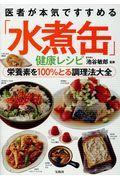 医者が本気ですすめる「水煮缶」健康レシピの本