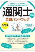 通関士試験合格ハンドブック 2019年版の本