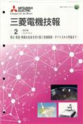 三菱電機技報 2019年 02月号の本