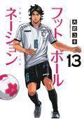 フットボールネーション 13の本