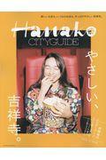 Hanako CITYGUIDE やさしい、吉祥寺の本