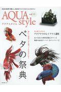AQUA style vol.13の本