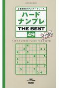ハードナンプレTHE BEST 49の本