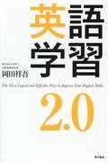 英語学習2.0の本
