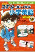 名探偵コナンと楽しく学ぶ小学英語の本