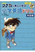 名探偵コナンと楽しく学ぶ小学英語ドリル 単語編の本