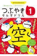 つぶやきかん字ドリル小学1年生の本