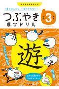 つぶやき漢字ドリル小学3年生の本