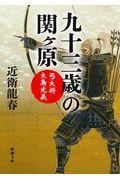 九十三歳の関ヶ原の本