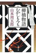 柳橋物語・むかしも今もの本