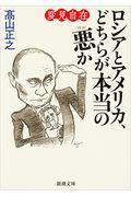 変見自在ロシアとアメリカ、どちらが本当の悪かの本