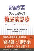 高齢者のための糖尿病診療の本