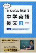 たくや式どんどん読める中学英語長文 3の本