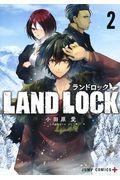 LAND LOCK 2の本