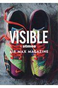 VISIBLE by atomsの本