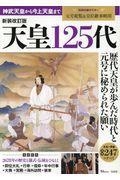 新装改訂版 天皇125代の本