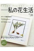私の花生活 No.93の本