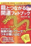 龍とつながる開運フォトブックの本