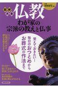 図解大全仏教わが家の宗派の教えと仏事の本