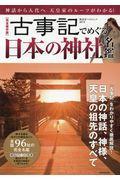 〈完全保存版〉古事記でめぐる日本の神社名鑑の本