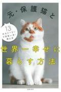 元・保護猫と世界一幸せに暮らす方法の本