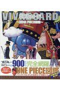 VIVRE CARD~ONE PIECE図鑑~ Vol.2の本