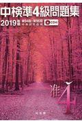 中検準4級問題集 2019年版の本
