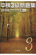 中検3級問題集 2019年版の本