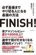 FINISH!の本