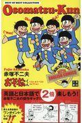 英語コミックスおそ松くんベスト・オブ・ベスト・コレクションの本