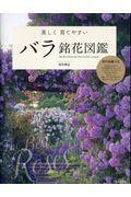 美しく育てやすいバラ銘花図鑑の本