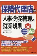 保険代理店の人事・労務管理と就業規則の本