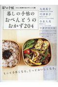 暮しの手帖のおべんとうのおかず204の本