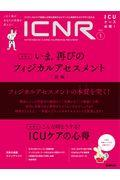 ICNR(INTENSIVE CARE NURSING REVIEW) Vol.6 No.1の本