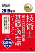 技術士教科書技術士第一次試験問題集基礎・適性科目パーフェクト 2019年版の本