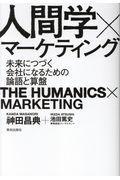 人間学×マーケティングの本