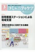コミュニティケア 2019年3月号(Vol.21 No.03)の本