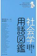 社会学用語図鑑の本