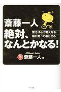 斎藤一人 絶対、なんとかなる!の本