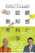 苫米地英人vs成瀬雅春の瞑想と認知科学の教室の本
