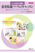 改訂新版 ケーススタディで学ぶ 患者接遇パーフェクト・レッスンの本