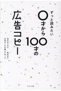 ずっと読みたい0才から100才の広告コピーの本