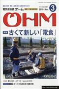 OHM (オーム) 2019年 03月号の本