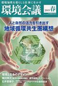 環境会議2019年春号 2019年 04月号の本