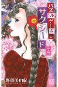 パズルゲーム☆サクシード 4の本