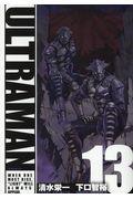 ULTRAMAN 13の本