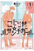 こじらせ☆ルサンチガール 1の本
