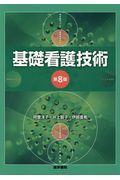 第8版 基礎看護技術の本