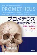 第3版 プロメテウス解剖学アトラス 頭頸部/神経解剖の本